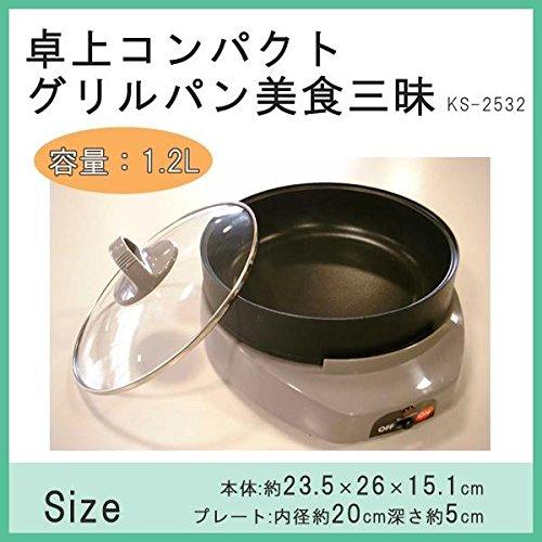 卓上コンパクトグリルパン美食三昧 KS-2532
