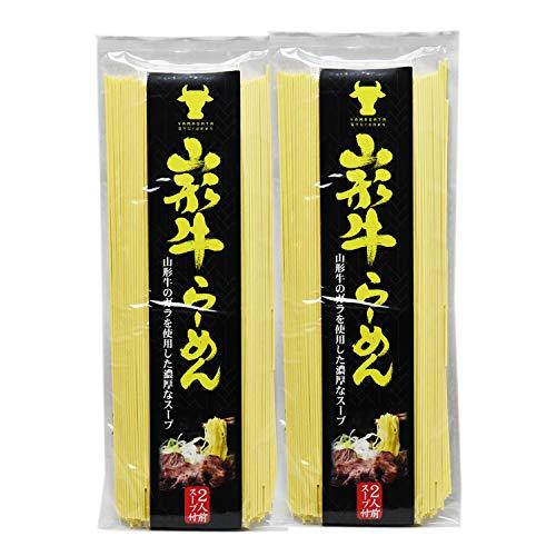 山形県産 山形牛ラーメン 乾麺 2袋 4食入り スープ付き 保存用