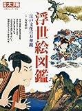 別冊太陽214 浮世絵図鑑 (別冊太陽 日本のこころ 214)