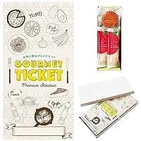 【 お取り寄せ グルメ チケット 】( 引換券 ・ ギフト券 ) ラグノオ パティシエのりんごスティック&森のマドレーヌギフトA