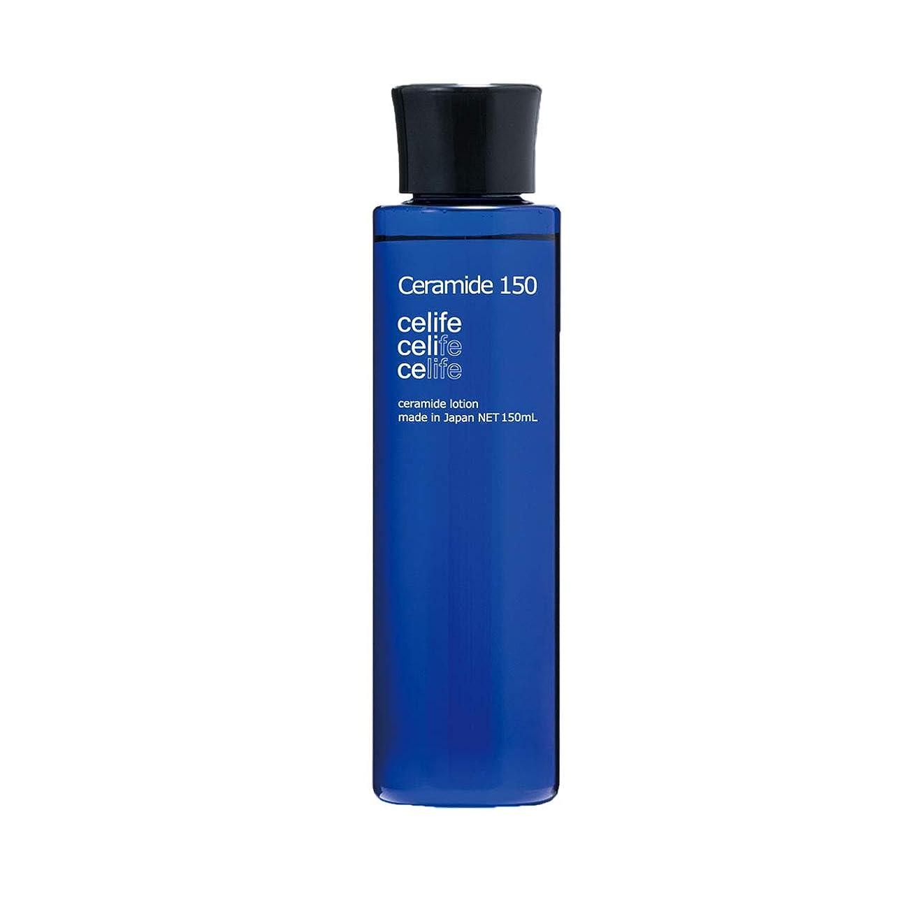 詳細な多様な飛躍celife 天然セラミド配合化粧水 セラミド 150