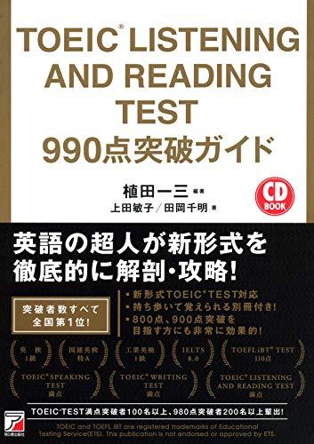 TOEIC® LISTENING AND READING TEST 990点突破ガイド (アスカカルチャー)
