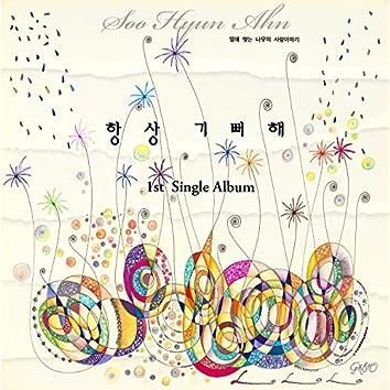 Freut euch zu jeder Zeit, Soo Hyun Ahn 1st (Feat. Yerim Debora Yoo, Suk Joon Yoo)