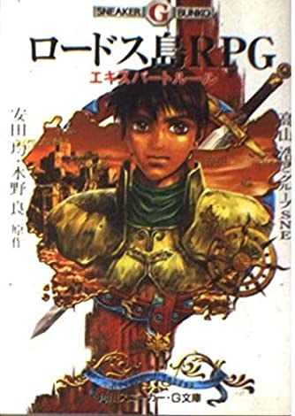 ロードス島RPG エキスパートルール (角川スニーカー・G文庫)