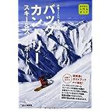 バックカントリースキー&スノーボード (入門&ガイド)