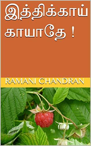 இத்திக்காய் காயாதே ! (Tamil Edition)