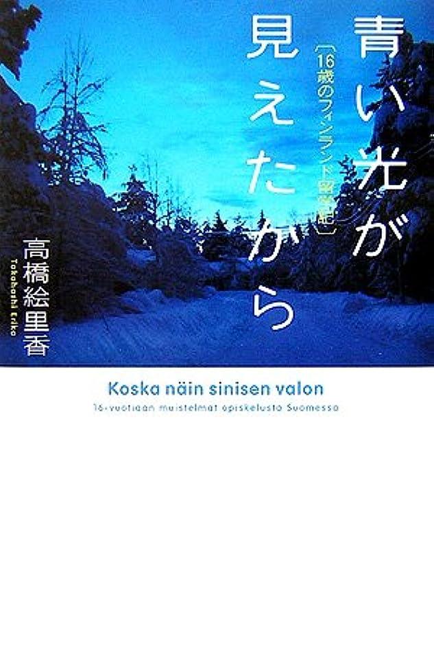 寄り添う確かな繁雑青い光が見えたから 16歳のフィンランド留学記