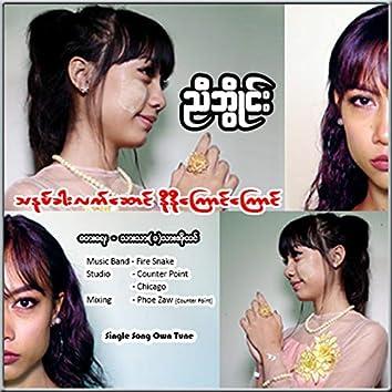 Tha Nat Khar Lat Saung Ni Ni Kyaung Kyaung