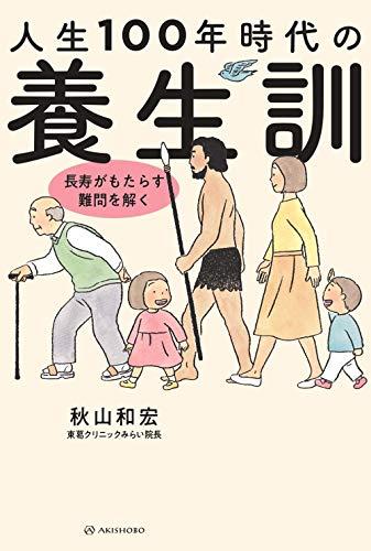 人生100年時代の養生訓——長寿がもたらす難問を解く (亜紀書房・オールドエイジシリーズ)の詳細を見る