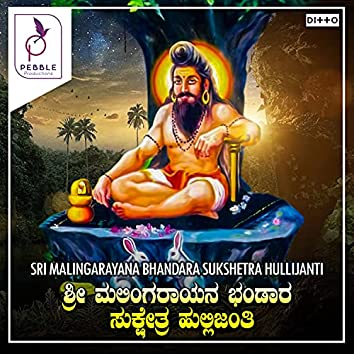 Sri Malingarayana Bhandara Sukshetra Hullijanti