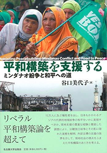 平和構築を支援する―ミンダナオ紛争と和平への道― / 谷口 美代子