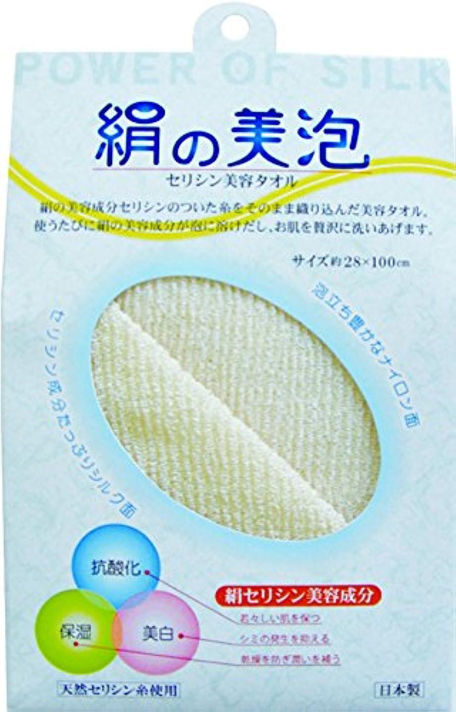 裕福な財布呼びかける絹の美泡 セシリン美容タオル ホワイト