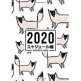 2020 SCHEDULE BOOK 手帳 ENGLISH|JAPANESE スケジュール帳 : スケジュールブック: Jan 1, 2020 to Dec 31, 2020 Cute Foxes on White English|Japanese: 2020年1月1日から2020年12月31日: 白地にかわいいキツネ: 英語と日本語 411-4