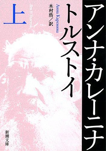 アンナ・カレーニナ(上) (新潮文庫)