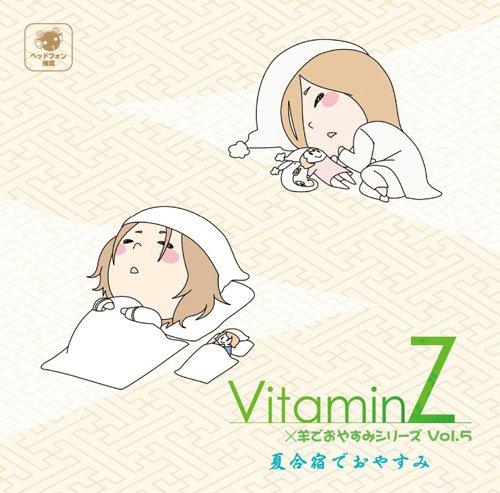 [画像:VitaminZ×羊でおやすみシリーズVol.5 『夏合宿でおやすみ』]