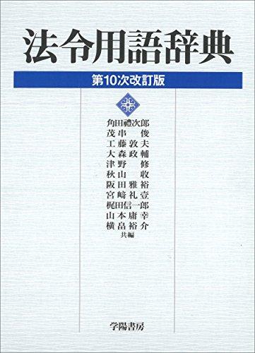 法令用語辞典