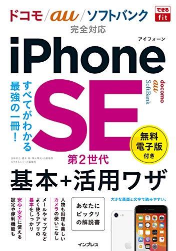 (無料電子版特典付)できるfit iPhone SE 第2世代 基本+活用ワザ ドコモ/au/ソフトバンク完全対応 (できるfitシリーズ)