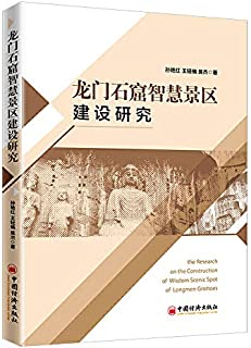 Research on the Construction of Smart Scenic Spot in Longmen Grottoes(Chinese Edition)