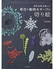 草花や動物モチーフの切り絵 自然の形が美しい
