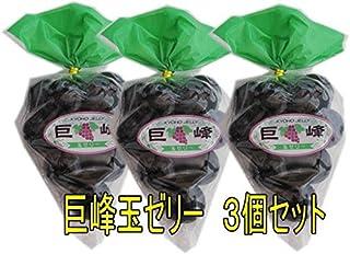 巨峰玉ゼリー (3袋セット)新規格1袋=11玉入