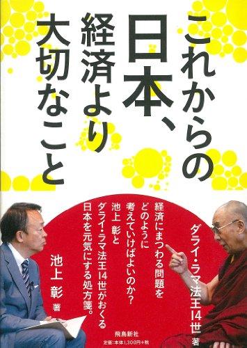 これからの日本、経済より大切なことの詳細を見る