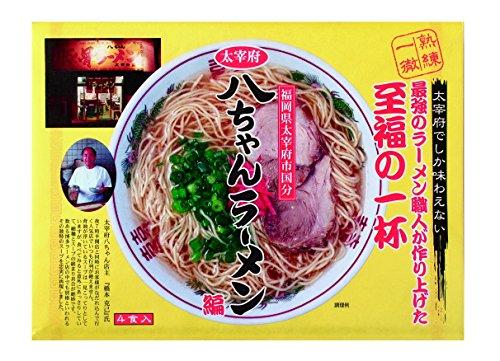 ふく富 八ちゃんラーメン 4食