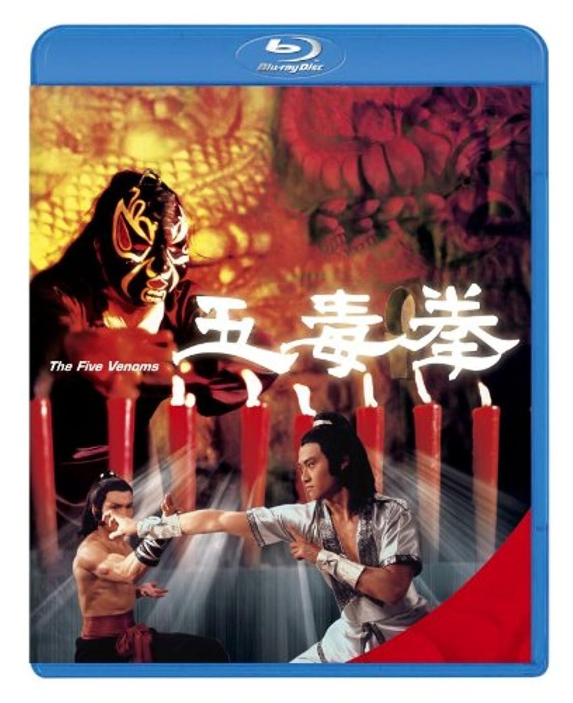 金貸しアーネストシャクルトン案件五毒拳 [Blu-ray]