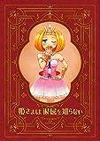 姫さまは退屈を知らない【同人版】(1)
