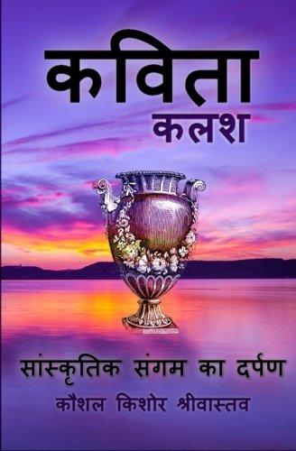 Kavita Kalash: Poetry of Cultural Interface (Hindi Edition)