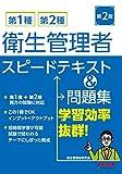 第1種・第2種 衛生管理者 スピードテキスト&問題集 第2版