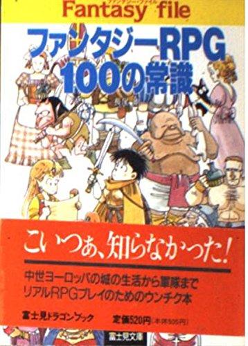 ファンタジーRPG100の常識 (富士見文庫―富士見ドラゴンブック)の詳細を見る