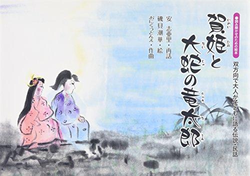 賀姫と大蛇の竜太郎 (読み聞かせのための絵本―双方向で大人が子どもに語る伝説・民話)