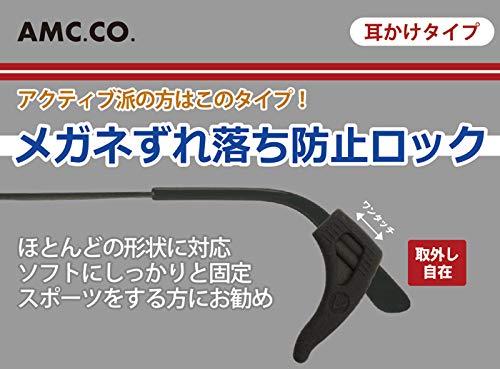 日本製 メガネ ずれ落ち防止ロック 耳かけタイプ ほとんどの形状に対応 スポーツにおすすめ