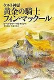 ケルト神話 黄金の騎士フィン・マックール[新版] (サトクリフ・コレクション)