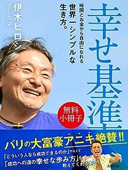 [伊木ヒロシ]の【無料小冊子』幸せ基準  時間とお金から自由になれる世界一シンプルな生き方。