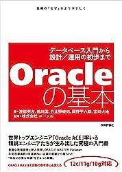 Oracleの基本