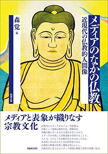 メディアのなかの仏教―近現代の仏教的人間像