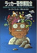 ラッカー奇想博覧会 (ハヤカワ文庫SF)