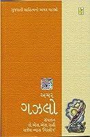 Amar Gazalo (Edited)