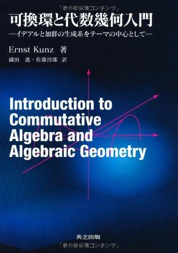 可換環と代数幾何入門 -イデアルと加群の生成系をテーマの中心として-