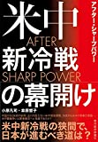 AFTER SHARP POWER(アフター・シャープパワー)―米中新冷戦の幕開け