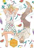 キッスインブルーヘブン 分冊版(3) (ハニーミルクコミックス)