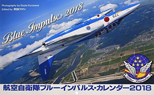 航空自衛隊ブルーインパルスカレンダー 2018 ([カレンダー])