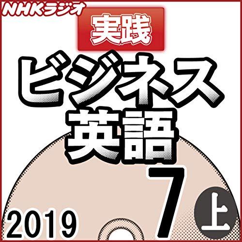 『NHK 実践ビジネス英語 2019年7月号 上』のカバーアート