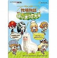 アルパカ 立体ストラップ 「3DSソフト 牧場物語 はじまりの大地」 先着購入特典
