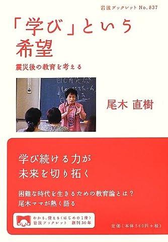 「学び」という希望――震災後の教育を考える (岩波ブックレット)