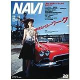 NAVI (ナビ) 2004年 11月号
