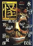 季刊 怪(KWAI)第弐号 (カドカワムック)