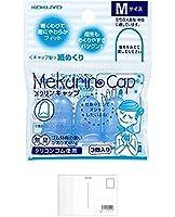 コクヨ 紙めくり キャップ型 メクリンキャップ Mサイズ 3個 透明ブルー メク-26TB + 画材屋ドットコム ポストカードA