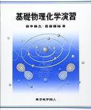 基礎物理化学演習
